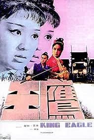 Ying wang (1971)