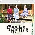 Kirin Kiki, Mikako Tabe, and Haru Kuroki in Nichinichi kore kôjitsu (2018)