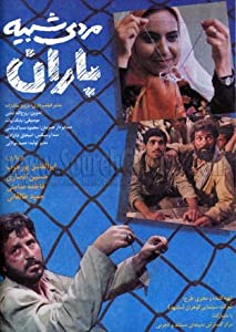 Downloading free hot movies Mardi shabih-e baran [720pixels]