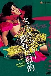 Sekkusu hantâ: Nureta hyôteki Poster