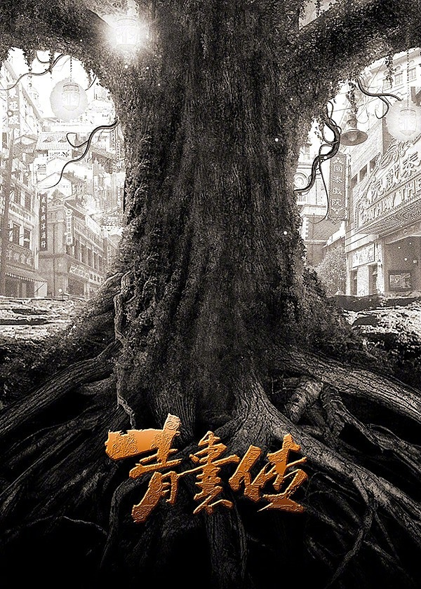 دانلود زیرنویس فارسی سریال Qing Nang Chuan