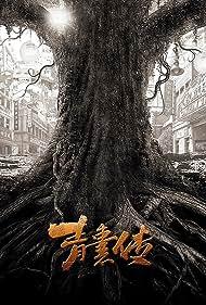 Qing Nang Chuan (2019)