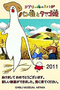 MP4 downloads full movies Pan-dane to Tamago-hime by Hayao Miyazaki [720x320]