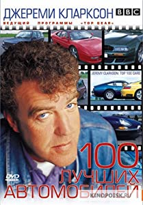 Movies Free Clarkson S Top 100 Cars 1080p 1280x1024 Dvdrip