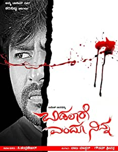 Watch free divx hd movies Bidalare Endu Ninna by [mp4]