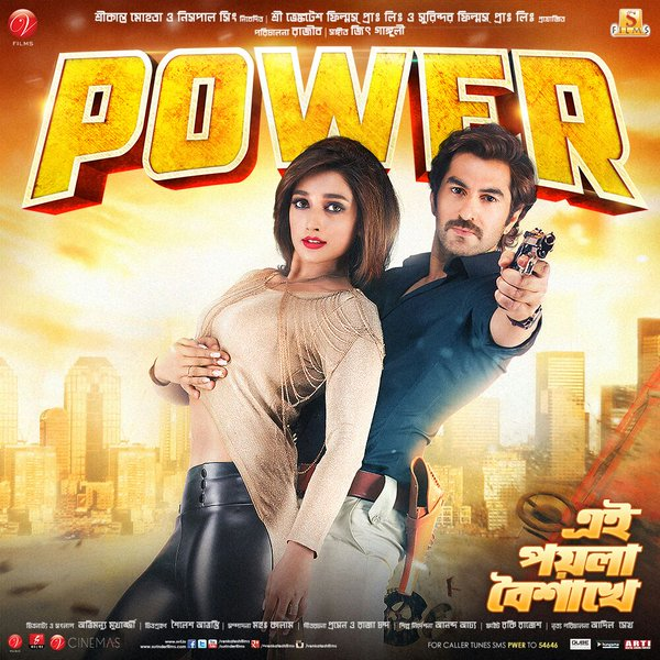 power movie mp3 song