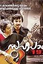 Sahapadi 1975 (2016) Poster