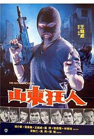 Shan dong kuang ren (1985)