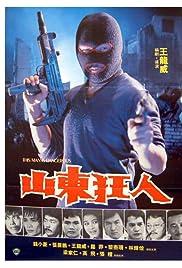 ##SITE## DOWNLOAD Shan dong kuang ren (1985) ONLINE PUTLOCKER FREE
