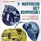 Vadim Andreev, Natalya Kaznacheeva, Tatyana Pelttser, and Mikhail Pugovkin in U matrosov net voprosov (1981)