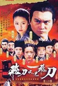 Fei dao you jian fei dao (2003)