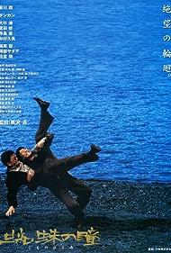 Kumo no hitomi (1998)