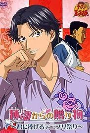 Gekijô ban tenisu no ôji sama: Atobe kara no okurimono - Kimi ni sasageru tenipuri matsuri Poster