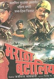 Maratha Battalion Poster