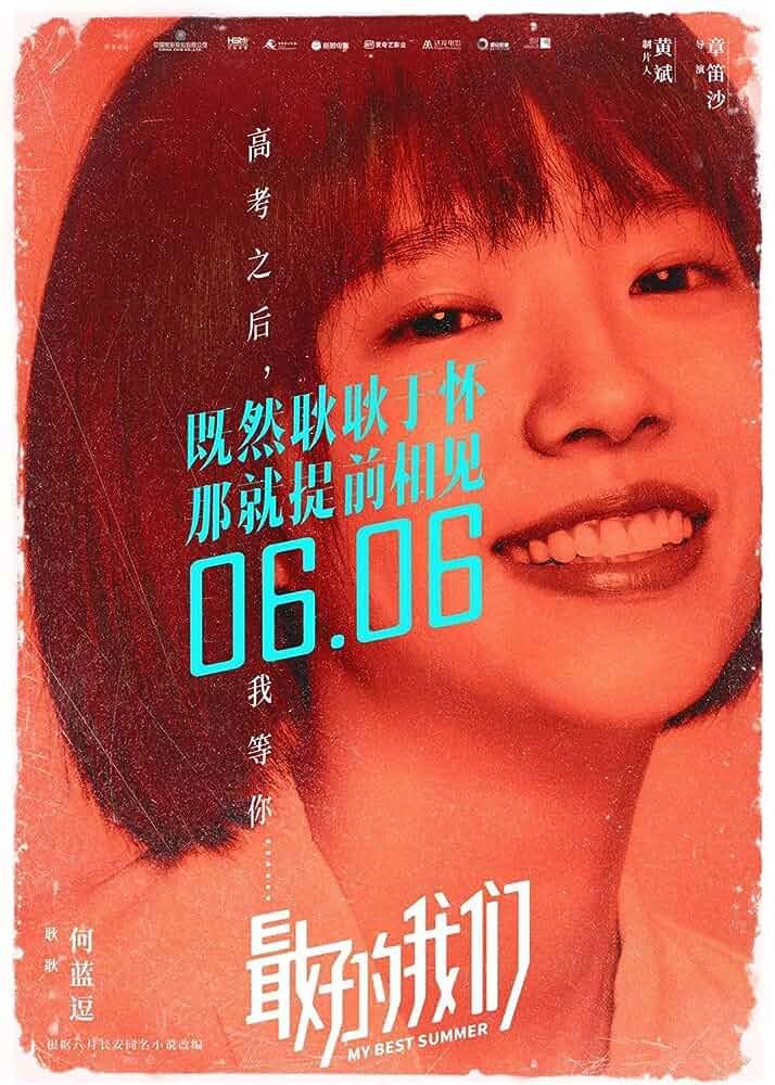 Daughter of Shanghai (2019)