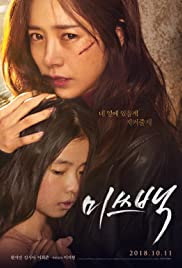 Watch Movie Miss Baek (2018)