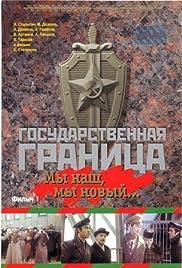 Gosudarstvennaya granitsa: My nash, my novyy... Poster