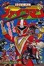 Earth Squadron Fiveman (1990) Poster