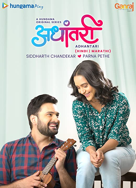 Adhantari (2021) Season 1 Hungama Originals