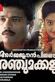 Jagadish and Charmila in Arjunan Pillayum Anchu Makkalum (1997)
