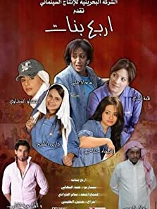 Four Girls (2008)