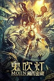 Ken Chang, Xue'er Hu, and Li Dianzun in Gui chuideng zhi xiangxi mi cang (2020)
