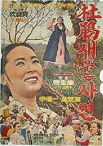 Watches in the movies Dugyeonsae uneun sayeon South Korea [1680x1050]