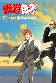 Untitled Yu Yu Hakusho OVA