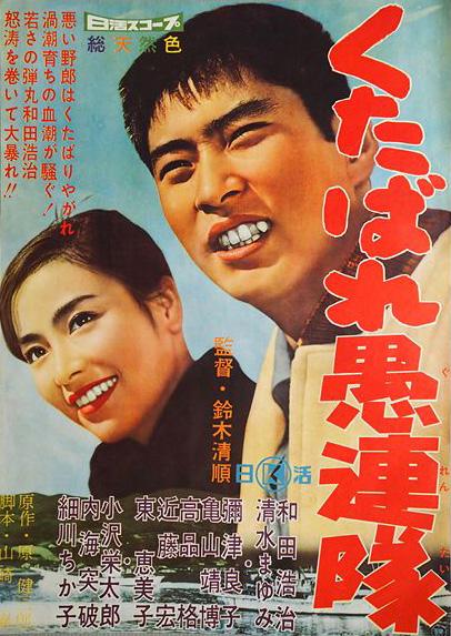 Kutabare gurentai (1960)