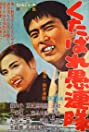 Fighting Delinquents (1960) Poster
