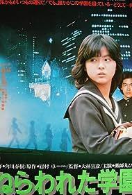Nerawareta gakuen (1981) Poster - Movie Forum, Cast, Reviews