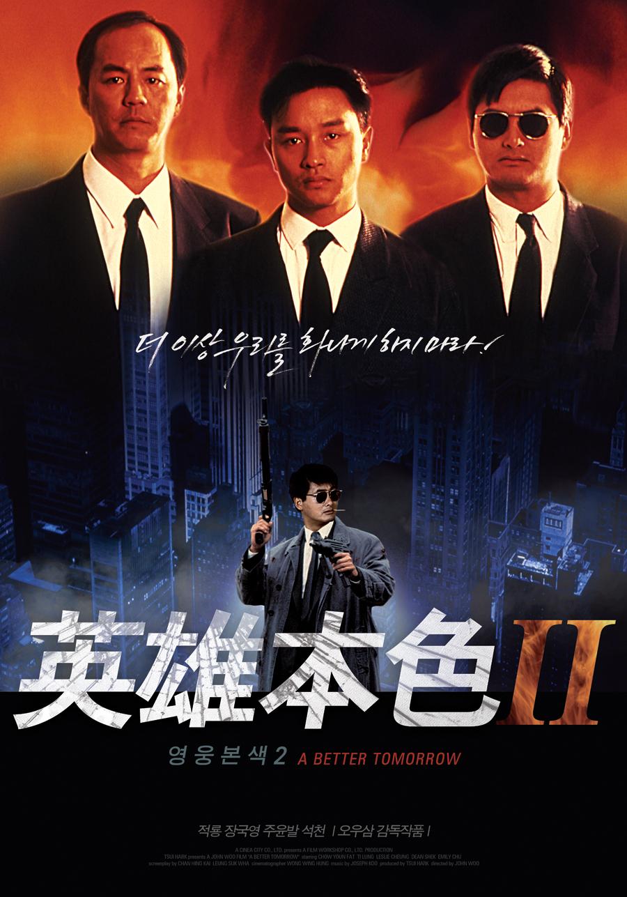 Alvo Duplo 2 [Dub] – IMDB 7.4