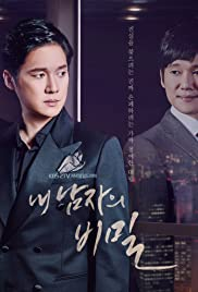 The Secret of My Love Poster
