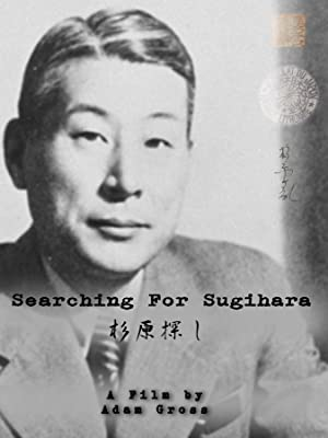 Searching for Sugihara