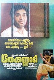 Bhoothakkannadi(1997) Poster - Movie Forum, Cast, Reviews