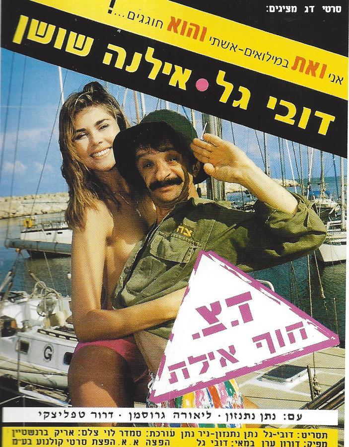 Doar Tz'vaee Hof Eilat ((1989))