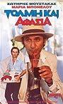 Tolmi kai afassia (1988) Poster
