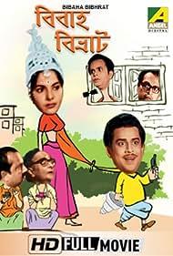 Bibaha Bibhrat (1971)
