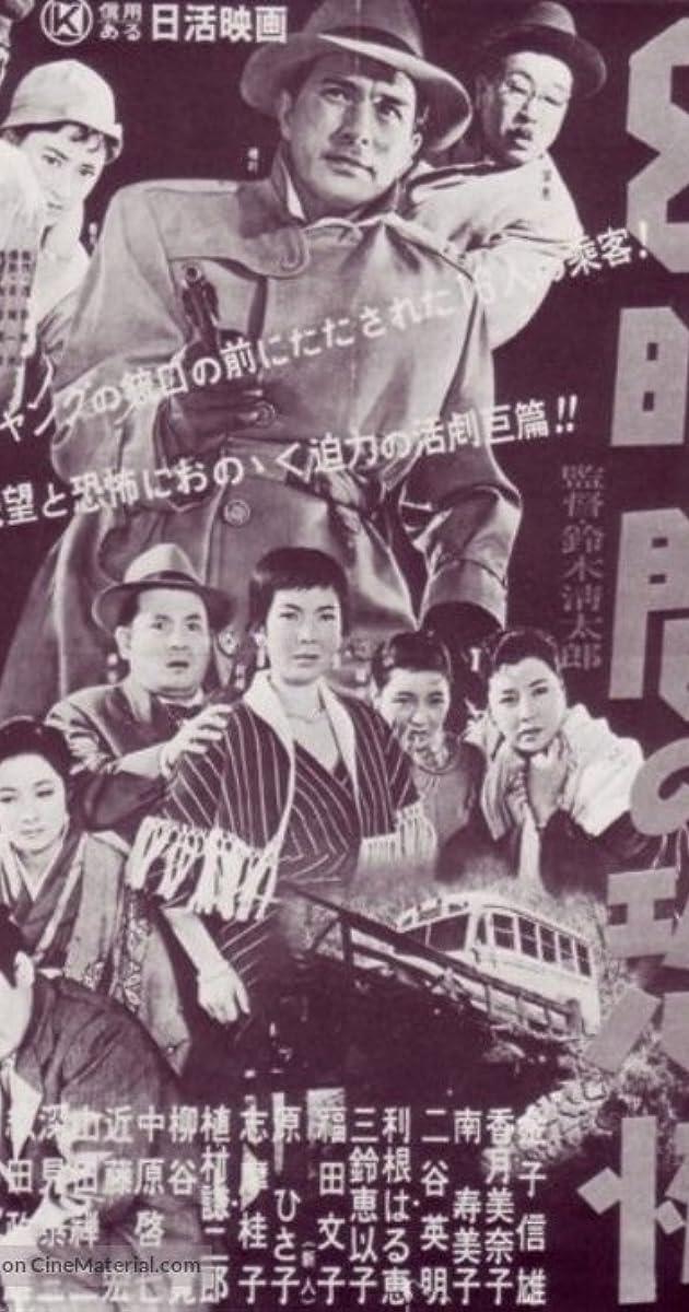 Subtitle of Hachijikan no kyôfu