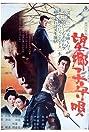 Bokyo Komori-uta (1972) Poster