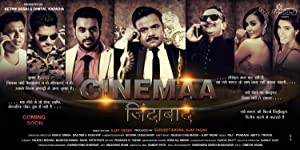 Cinemaa Zindabad movie, song and  lyrics