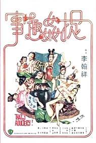 Zhuo jian qu shi (1975)