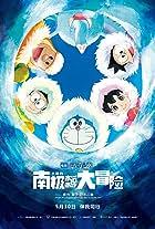 Doraemon: Great Adventure in the Antarctic Kachi Kochi