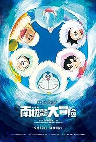 Yumi Kakazu, Tomokazu Seki, Wasabi Mizuta, Megumi Ohara, and Subaru Kimura in Eiga Doraemon: Nobita no nankyoku kachikochi daibouken (2017)