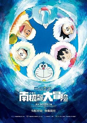 Doraemon: Great Adventure in the Antarctic Kachi Kochi movie, song and  lyrics