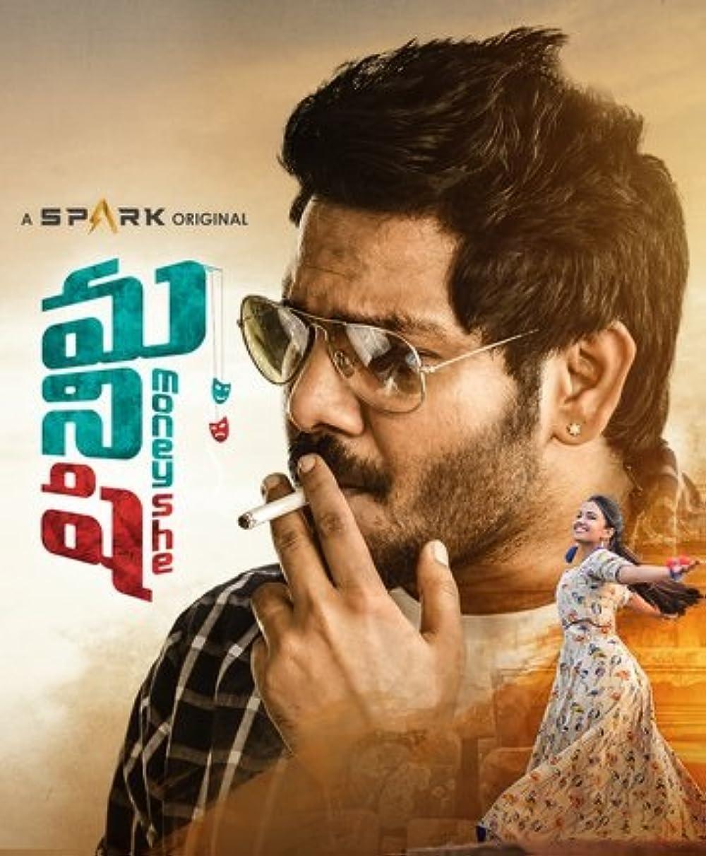 Money She 2021 Telugu 720p HDRip 900MB Download