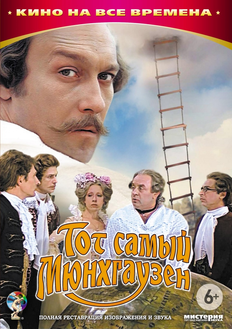Tas pats Miunchauzenas (1979) / The Very Same Munchhausen