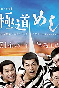 Gokudo Meshi (2018)