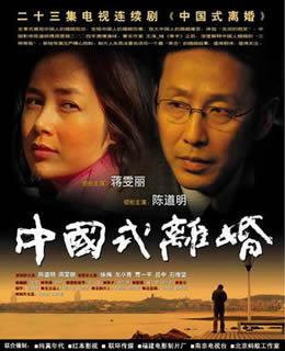 Wenli Jiang Zhong Guo shi li hun Movie