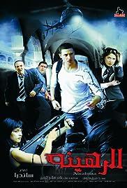 Al rahina Poster